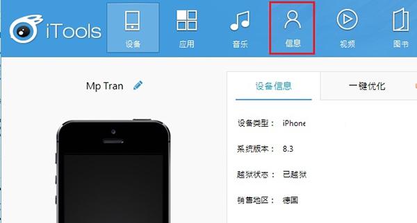 Cách copy danh bạ từ iPhone sang sim không Jailbreak